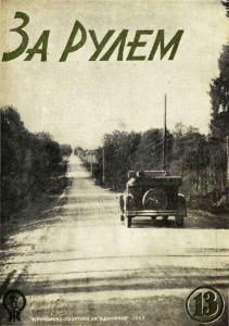 За рулем 1933 №13