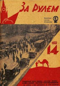 За рулем 1933 №14