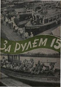 За рулем 1933 №15