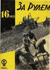 За рулем 1933 №16