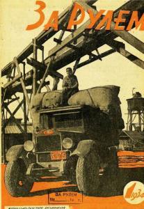 За рулем 1934 №01