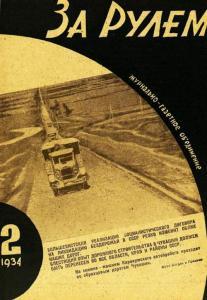 За рулем 1934 №02