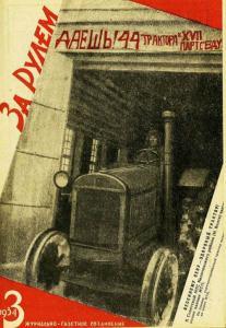 За рулем 1934 №03