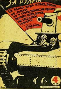 За рулем 1934 №04