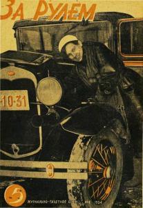 За рулем 1934 №05
