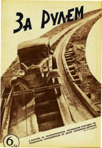 За рулем 1934 №06