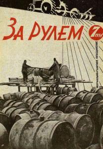 За рулем 1934 №07