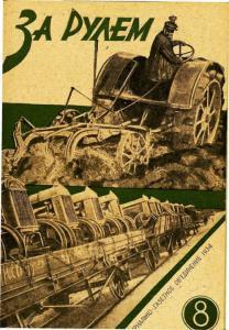 За рулем 1934 №08