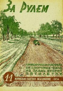 За рулем 1934 №11