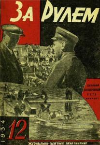 За рулем 1934 №12