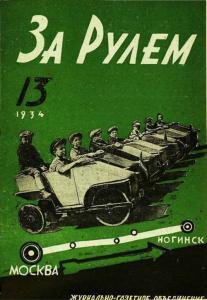 За рулем 1934 №13