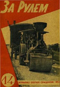 За рулем 1934 №14