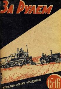 За рулем 1934 №15-16