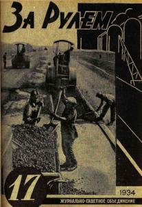 За рулем 1934 №17