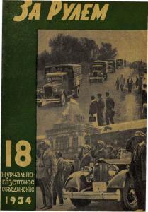 За рулем 1934 №18