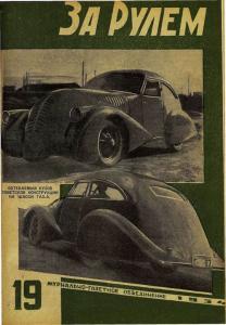 За рулем 1934 №19