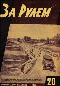 За рулем 1934 №20