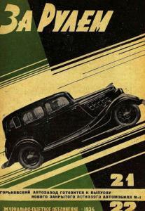 За рулем 1934 №21-22