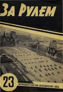За рулем 1934 №23