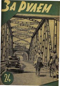 За рулем 1934 №24
