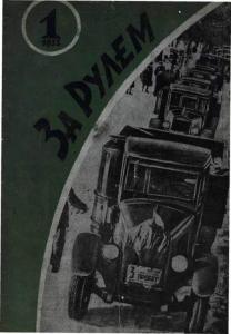 За рулем 1935 №01