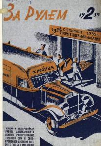 За рулем 1935 №02