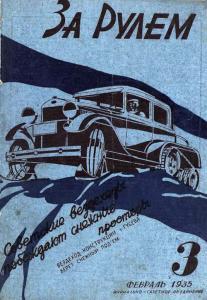 За рулем 1935 №03