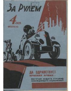 За рулем 1935 №04