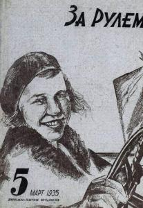За рулем 1935 №05