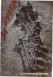 За рулем 1935 №06