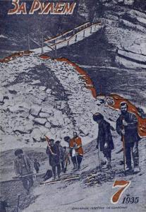 За рулем 1935 №07
