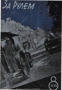 За рулем 1935 №08