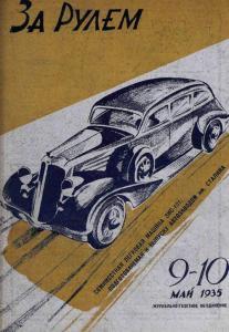 За рулем 1935 №09-10