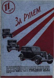 За рулем 1935 №11