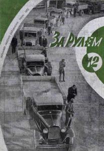 За рулем 1935 №12