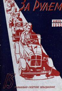 За рулем 1935 №13