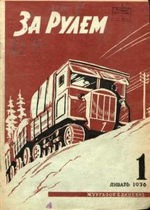 За рулем 1936 №01