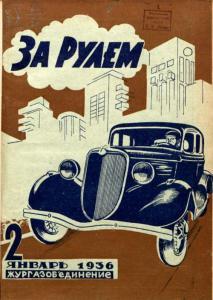За рулем 1936 №02