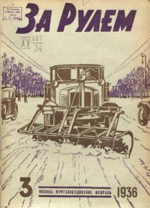 За рулем 1936 №03