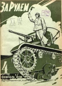 За рулем 1936 №04