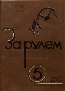 За рулем 1936 №05