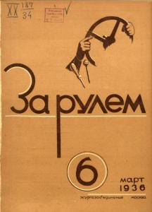За рулем 1936 №06