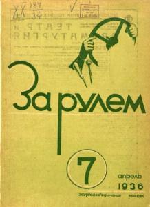 За рулем 1936 №07