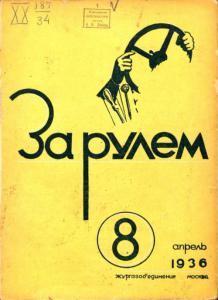 За рулем 1936 №08