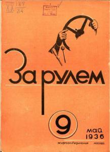 За рулем 1936 №09