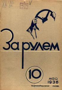 За рулем 1936 №10