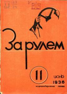 За рулем 1936 №11