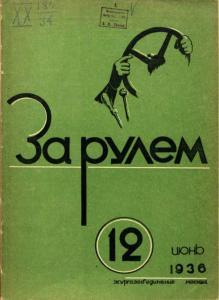 За рулем 1936 №12