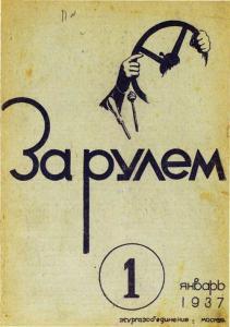 За рулем 1937 №01