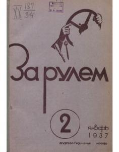За рулем 1937 №02